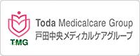 戸田中央医科グループ
