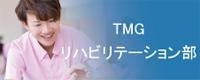 TMG リハビリテーション
