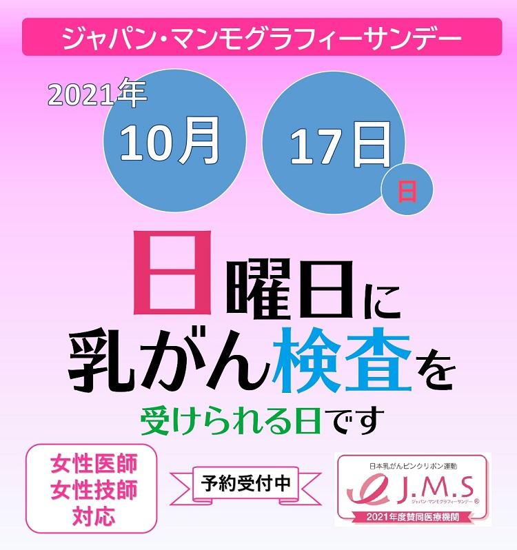 J.M.S(ジャパン・マンモグラフィーサンデー)