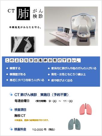 CT肺がん検診