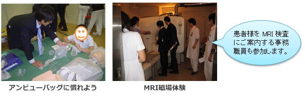 アンビューバッグに慣れよう MRI磁場体験