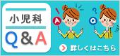 小児科Q&A