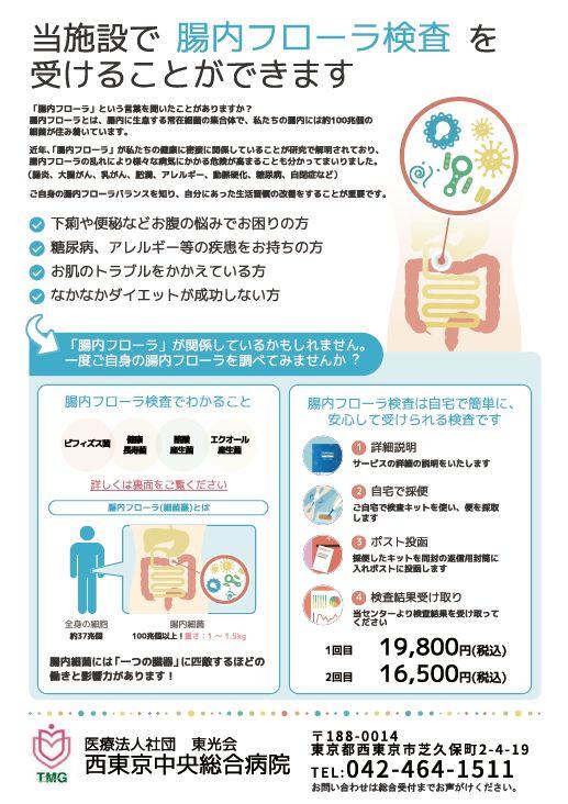 腸内フローラ検査チラシ