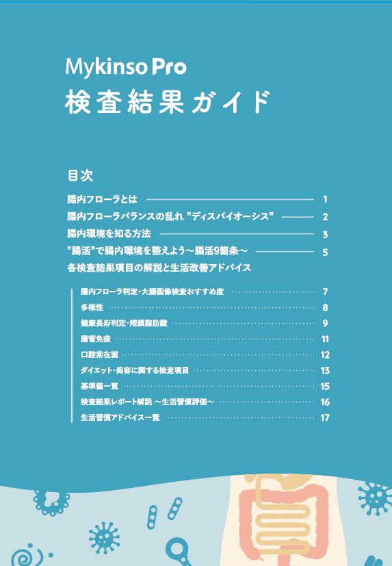 検査結果ガイド冊子